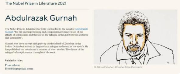 作家古尔纳获2021年诺贝尔文学奖